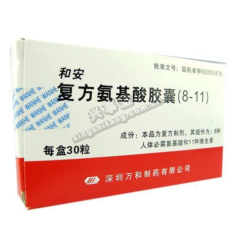 和安(复方氨基酸胶囊  -复合氨基酸胶囊价格 购买哪里有卖复合氨基酸