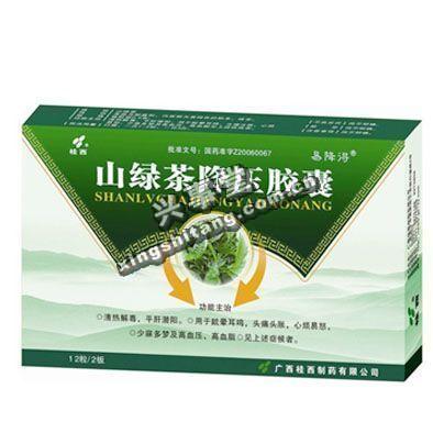 山绿茶降压胶囊