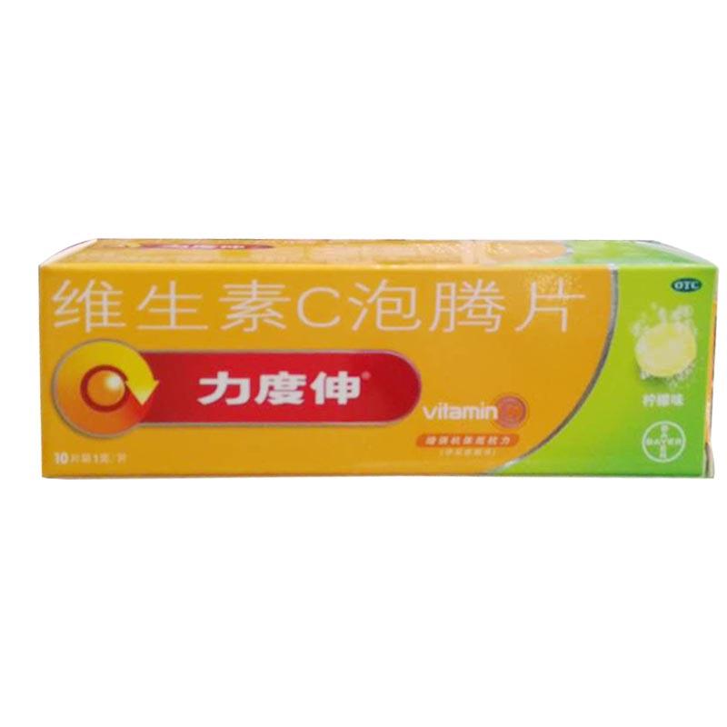 维生素C泡腾片(力度伸) 增强抵抗力 VC 防禽流感