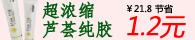 超浓缩芦荟纯胶图片!